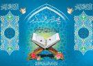 برگزاری محافل قرآنی با حضور ایثارگران مازندرانی