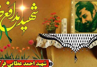 وصیتنامه احمد عطایی فرکوش