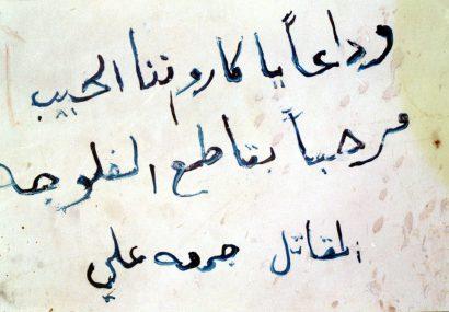 نامه یک رزمنده به دوست شهیدش/ لطف بیانتهای پروردگار شهادت است