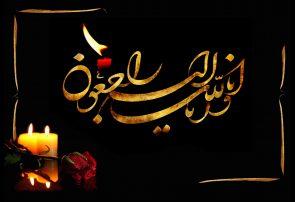 پیام تسلیت سردار شریفی در پی درگذشت والدین شهیدان مرادی و فصیحی آذر