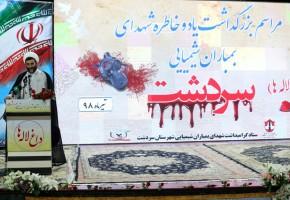 مراسم گرامیداشت شهدای بمباران شیمیایی سردشت برگزار شد
