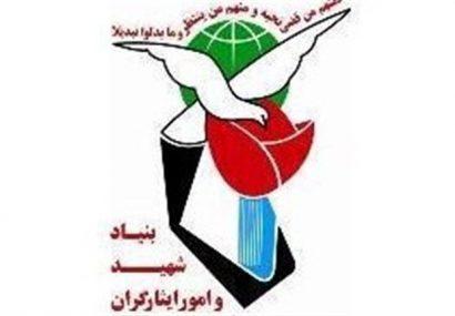 تحقق اهداف شهدا را در بنیاد شهید دنبال می کنیم
