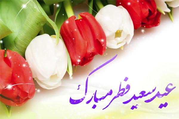 پیام تبریک سردار شریفی به مناسبت فرا رسیدن عید سعید فطر