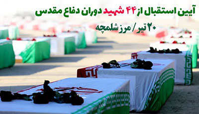 پیکرهای مطهر ۴۴شهید تازه تفحص شده