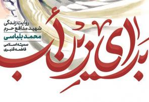 برای زِین اَب؛ روایت زندگی شهید بلباسی منتشر شد