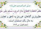 اقدام و ادعای زشت و غیر شرعی و غیر قانونی بنیاد شهید و امور ایثارگران