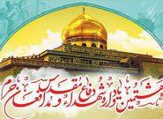 برگزاری یادواره شهدای دفاع مقدس و مدافعان حرم غرب تهران