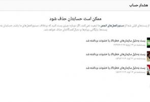 اقدام اینستاگرام در محدود نمودن صفحه شفیق فکه ، شبکه ایثار !