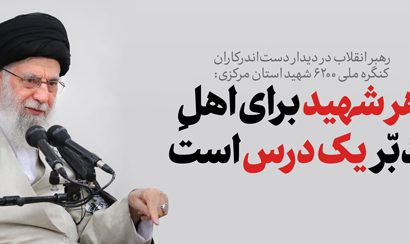 زندگینامه شهید ابراهیم هادی