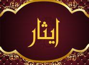 جایگاه ایثار و مصادیق آن در متون اسلامی
