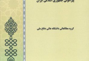 قره باغ آتش دیگر غربیها برای منطقه و مرز شمالی ایران