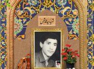 """معلم شهید سید محمد""""شمس"""" ، """"خورشید""""آموزش وپرورش"""