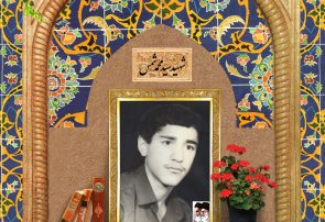 """معلم شهید سید محمد""""شمس"""" ، """"خورشید""""آموزش و پرورش"""