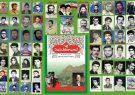روایت شهدا از انقلاب اسلامی و وصیت شهدای فشارکی در حراست از آن