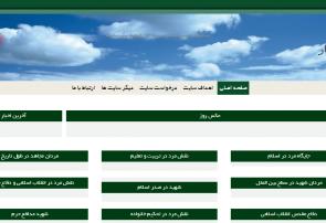 سامانه مدیریت هر شهید یک سایت