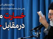 """""""هزینههای بیبهره روحانی"""" یا """"خسارتهای محض برجامی"""""""