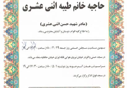 ام الشهید طیبه اثنی عشری نائینی