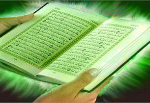 شناسنامه ی قرآن