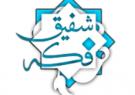 شبکه ایثار  ؛ به مثابه قرارگاه میثاق ، با هدف ترویج فرهنگ ایثار و شهادت