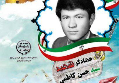 جهادگر شهید سید حسن کاظمی