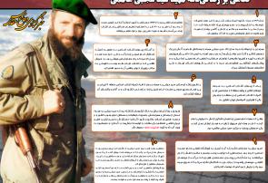 حماسه رزمندگان گروه فدائیان اسلام در دفاع مقدس