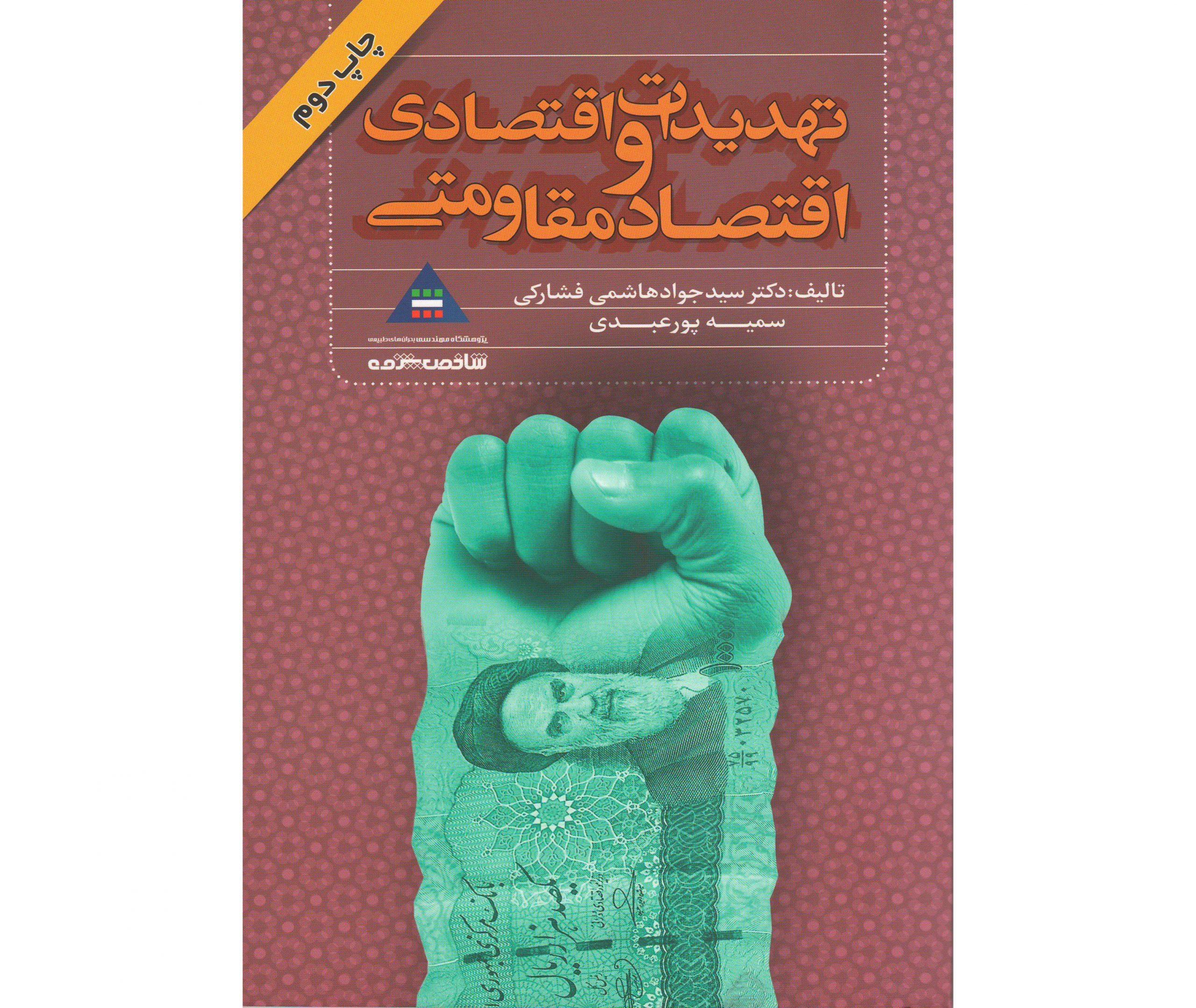 سیاست های کلی «اقتصاد مقاومتی» درهفتمین سال مظلومیت