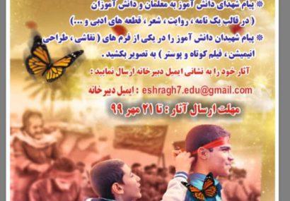 یسنا رمادان ویدیو کلیپ