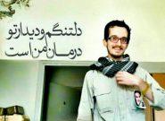 نگاهی کوتاه به زندگینامه شهید مدافع حرم حجه الاسلام محمد امین کریمان