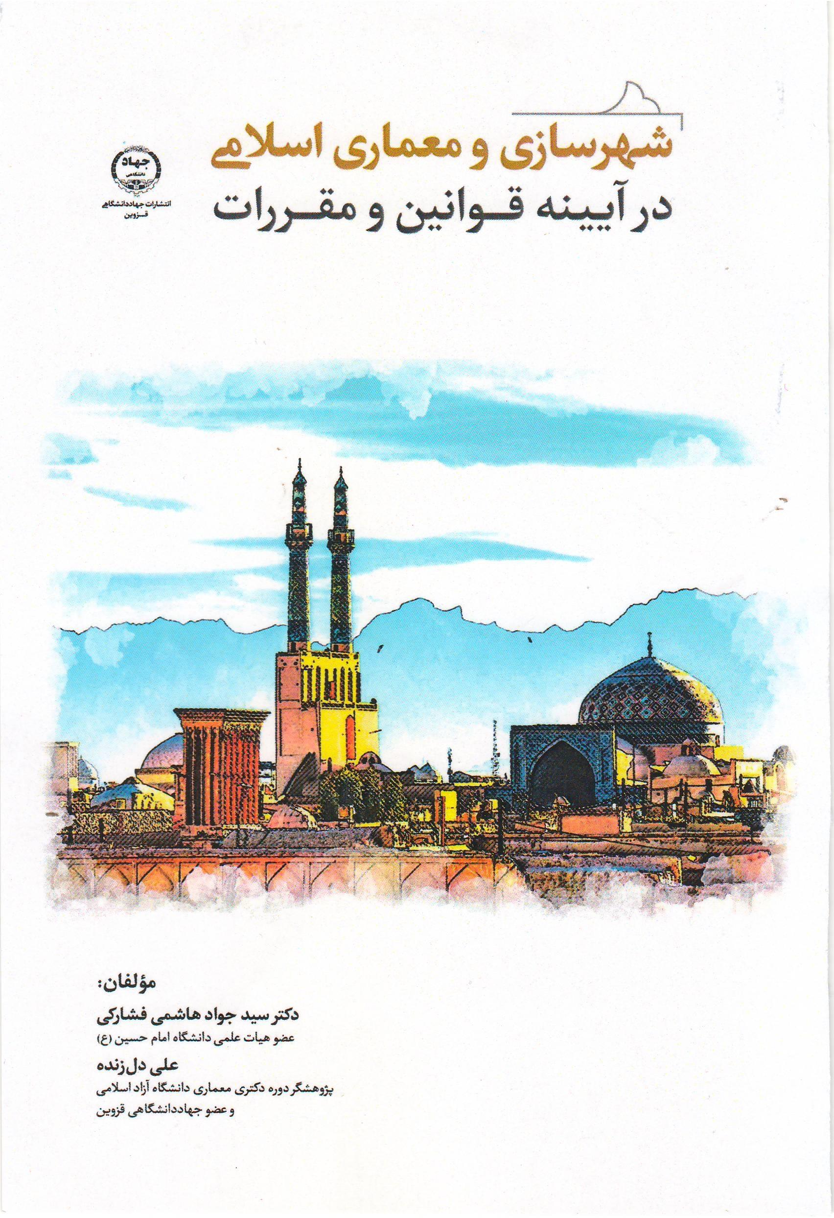 کتاب شهرسازی و معماری اسلامی در آیینه قوانین و مقررات