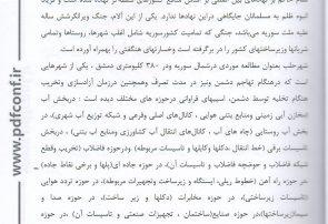 واکاوی خسارات و آسیبهای وارده به سوریه ( مطالعه موردی شهر حلب سوریه )