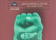 جنگ اقتصادی یا تهدید اقتصادی