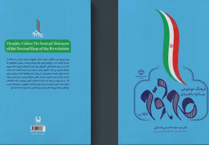 چالشها و هشدارهای رهبری برای گام دوم انقلاب  و توصیه های راهبردی براساس بیانیه گام دوم