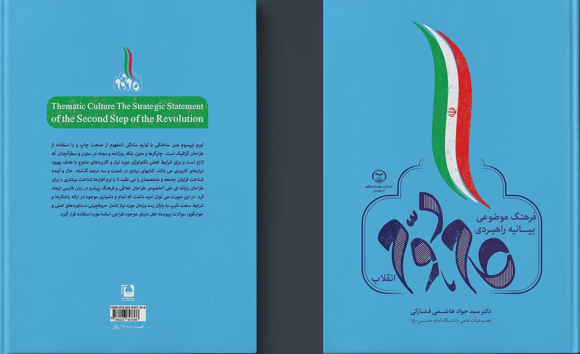 معنویت و اخلاق در گام دوم انقلاب اسلامی