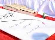 شهر شهیدان معطر به شمیم شهدا میشود/ تشییع پیکر شهدای گمنام در سالروز شهادت امام هادی علیه السلام