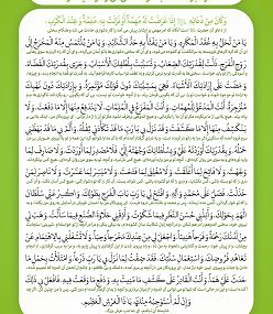 دعای هفتم صحیفه سجادیه (متن و صوت)