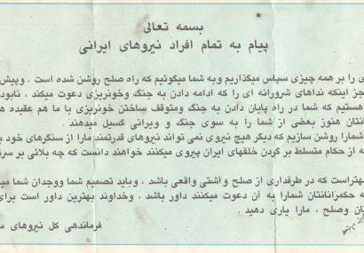 ابوالفضل های خمینی ، امان نامه نپذیرفتند !