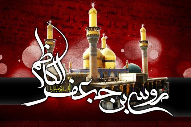 امام کاظم (ع)  و رسالت زمانه