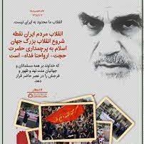از :  نیمه ماه شعبان ، تا : نیمه ماه انقلاب ایران