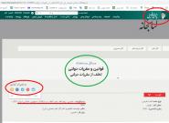 اقدام ضد حکم شرعی امام خمینی توسط پرتال منتسب به امام خمینی