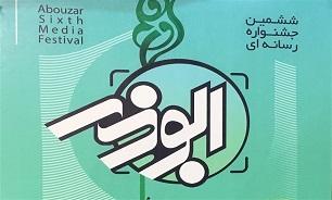 برترینهای ششمین جشنواره رسانهای ابوذر در قم تقدیر شدند
