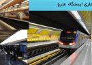 بی هویتی ایستگاههای مترو و ضرورت تطابق کالبدی و بصری با عنوان خود