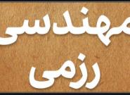 تاریخچه و سازمان یگانهای مهندسی رزمی در ارتش جمهوری اسلامی ایران