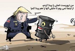 راهبرد نفت دزدی ، شیوه نوین امریکا