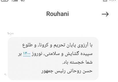 نقدی بر بدعت پیامک آقای حسن روحانی