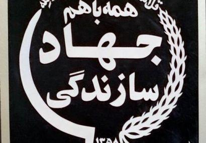 نقش تعیینکننده «جهاد سازندگی» در عملیات «فتحالمبین»