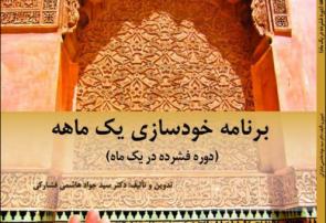 معارف موضوعی دعای عید فطر
