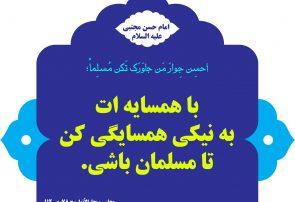 وضعیت همسایگی و همسایگان از منظر روایات اسلامی