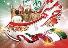 ویژه برنامه آزادسازی خرمشهر