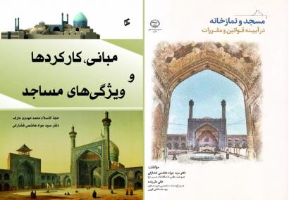 فرهنگ تعاریف و مفاهیم مسجد