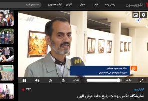 نمایشگاه عکس بهشت بقیع خانه عرش الهی